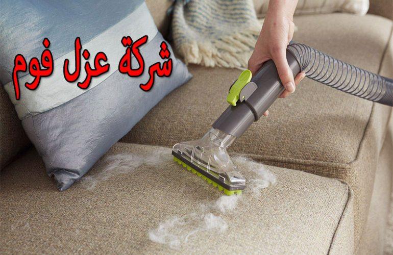 شركة تنظيف مجالس بأبها